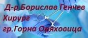 Д-р Борислав Генчев Генчев - Хирург - гр. Горна Оряховица