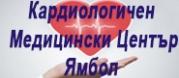 Кардиологичен Медицински Център-Ямбол