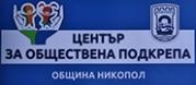 Център за обществена подкрепа - гр.Никопол