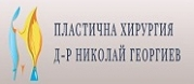 Медицински Център за пластична хирургия - Д-р Николай Георгиев