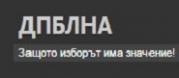 ДПБЛНА - София