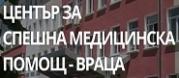Център за спешна медицинска помощ - Враца