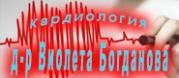 д-р Виолета Богданова - АИПСМП по кардиология