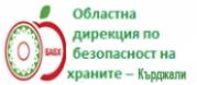 Областна дирекция по безопасност на храните Кърджали