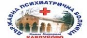 Държавна психиатрична болница - Карлуково