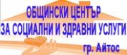 Общински център за социални и здравни услуги - гр.Айтос