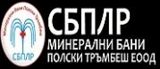 СБПЛ МИНЕРАЛНИ БАНИ - ПОЛСКИ ТРЪМБЕШ ЕООД