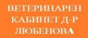 Ветеринарен кабинет Д-р Любенов