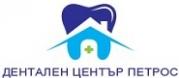 Дентален център Петрос
