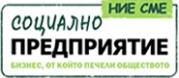 Социално предприятие за хора с увреждания - Пловдив